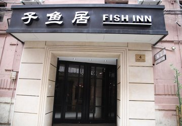 Фото Shanghai Fish Inn East Nanjing Road №